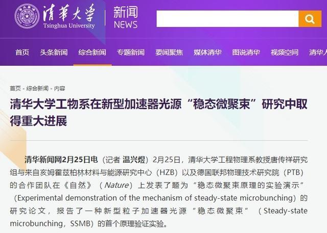 光刻机自主研发新动向:清华大学团队发表SSMB EUV光源研究成果