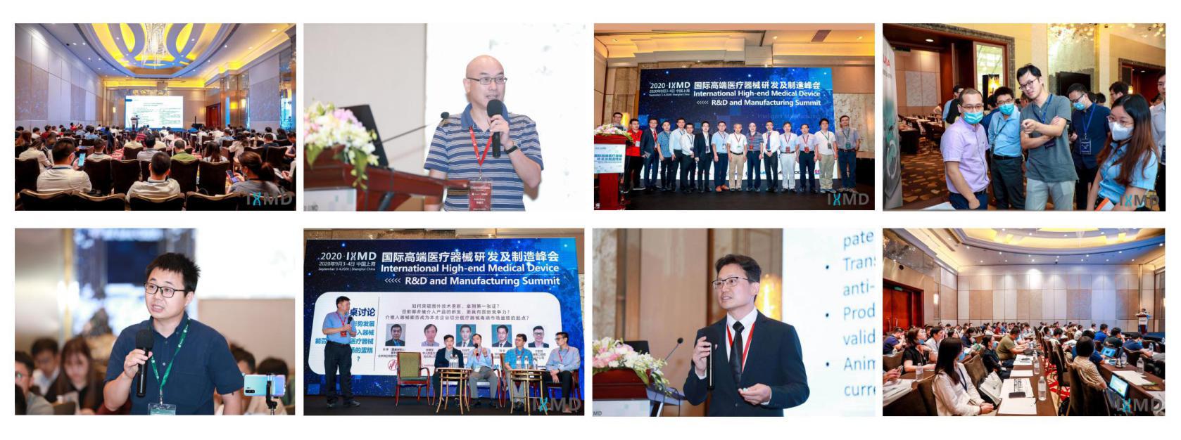 2021国际高端医疗器械制造及研发峰会(IHMD)强势来袭!