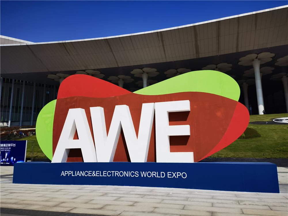 AWE2021:锚定新十年 擘画智慧生活新蓝图