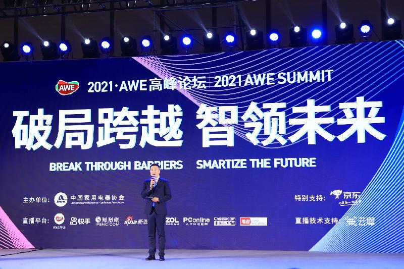 """""""破局跨越,智领未来"""" 2021 AWE高峰论坛圆满举办"""