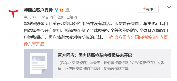 特斯拉中国回应摄像头事件,此前遭新华社点名批评