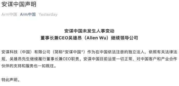 风波再起,Arm中国吴雄昂把3名接替者告上了法庭