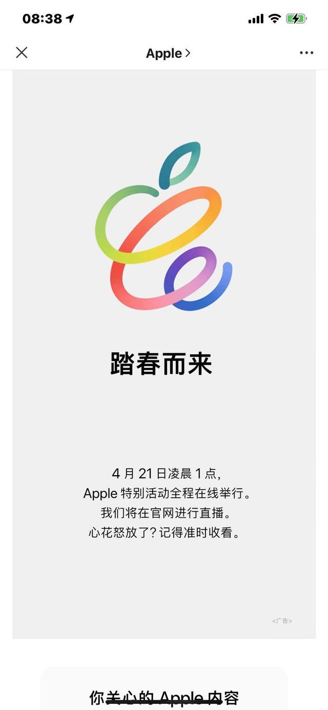 苹果春季新品发布会日期正式确定;字节跳动或将开启员工期权兑换计划 价格为126美元/股