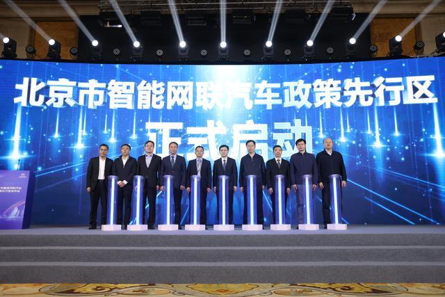 北京设立智能网联汽车政策先行区,百度、滴滴、小马智行获首批路测牌照