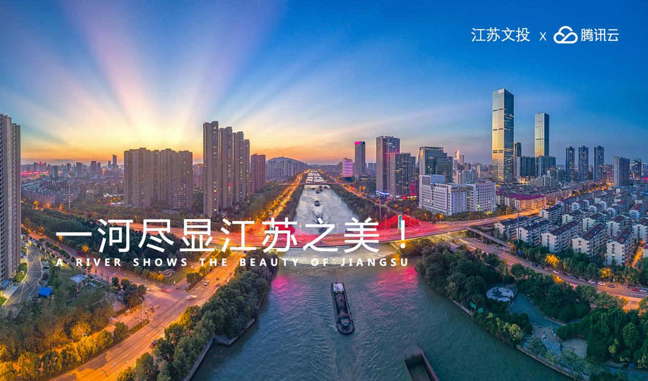 中国大运河即将上云!腾讯云助力打造首个数字化国家文化公园