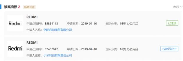 """""""Redmi""""品牌遭抢注,小米上诉终审判决失败"""
