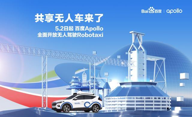 早报|百度将启动Apollo无人驾驶车服务;特斯拉维权女车主催促完整原始行车数据