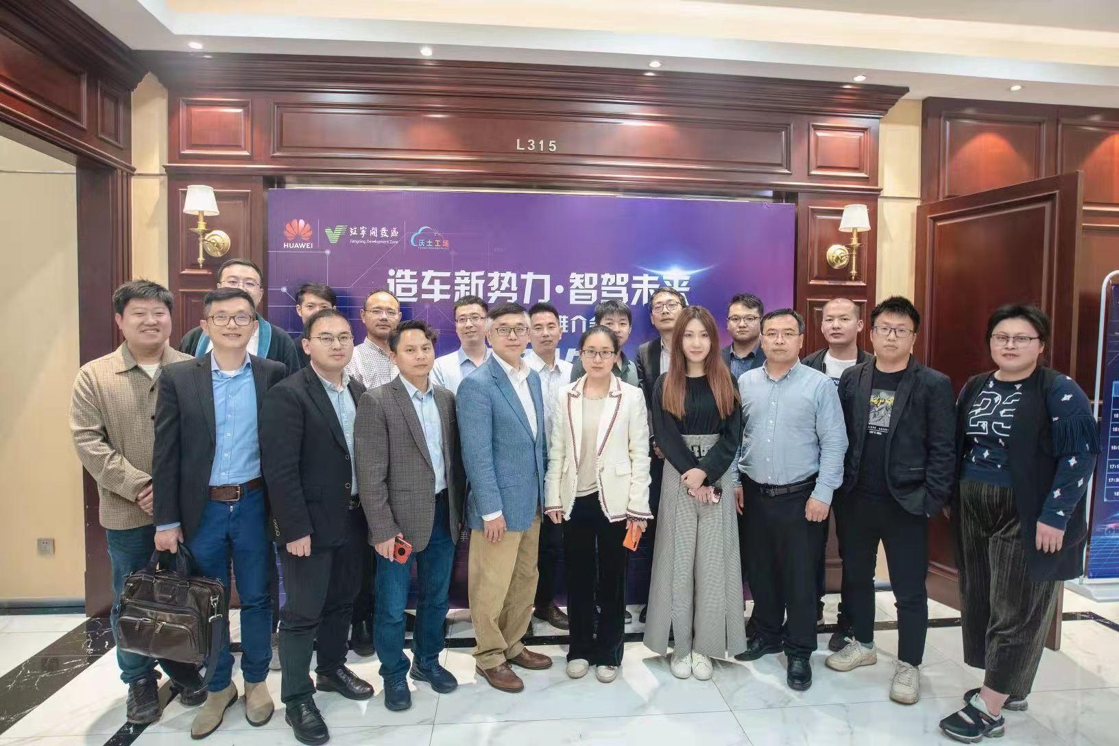 """推动汽车产业高质量发展,""""造车新势力·智驾未来汽车产业推介会""""于上海成功召开"""