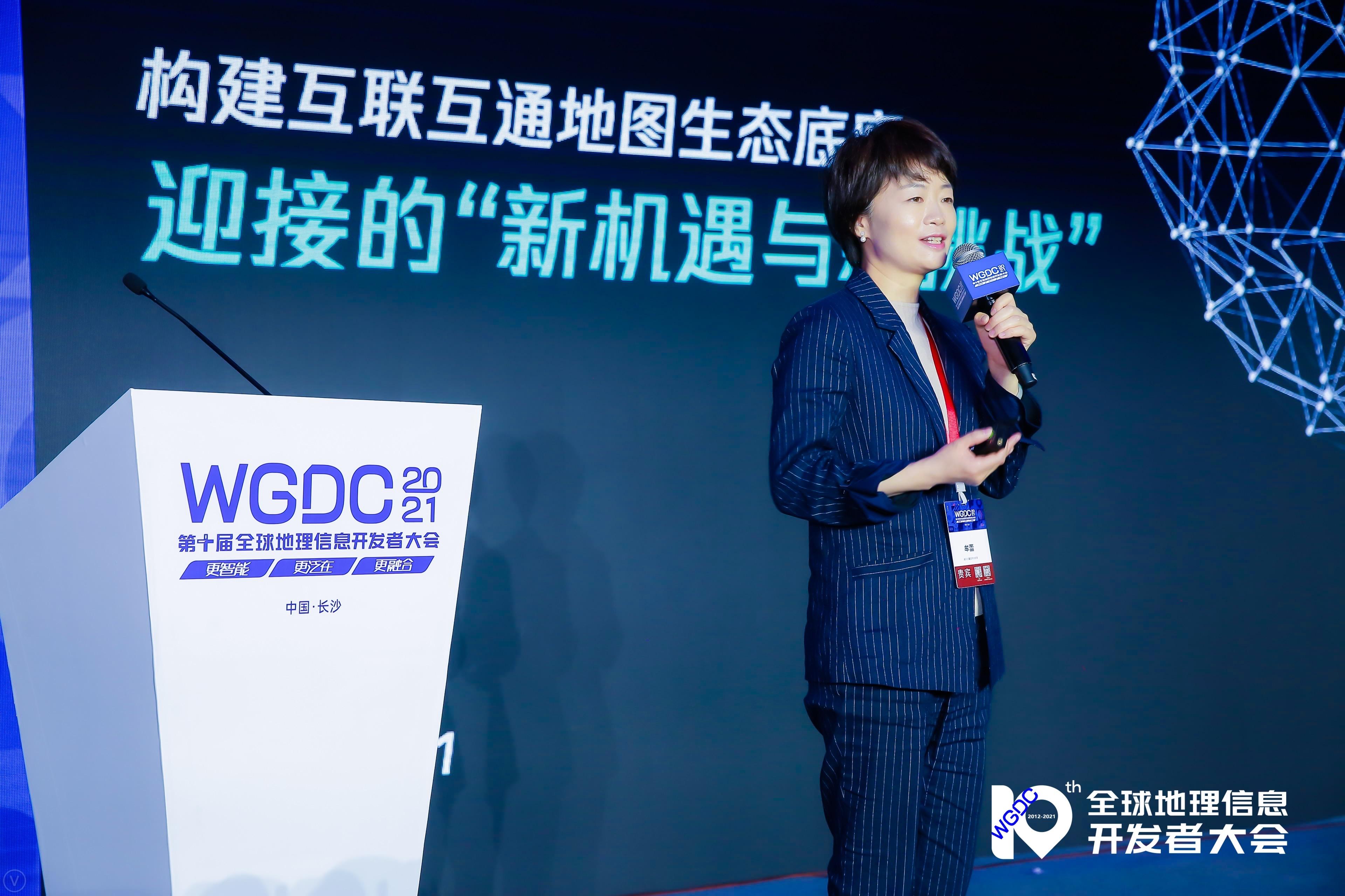第十届全球地理信息开发者大会圆满落幕 百位院士专家齐聚长沙