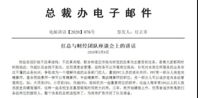 """华为任正非:平台CFO要做""""万金油"""";比特币缩水近半"""