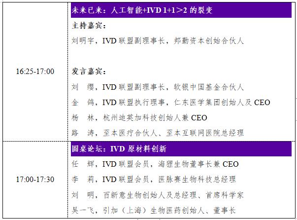 第八届中国IVD产业投资与并购CEO论坛  暨IVD及精准医疗产业联盟年会