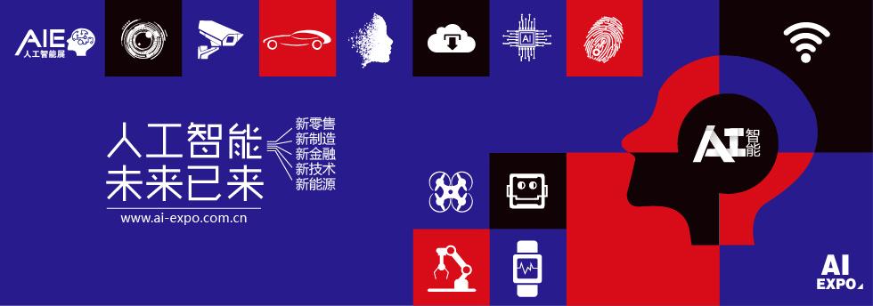 深圳第九届人工智能大会科技邀约