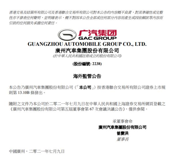 上汽拒绝合作后,广汽集团官宣与华为联手打造豪华车型