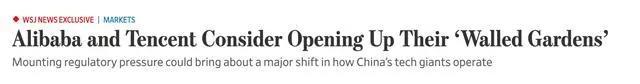 """对立8年后,阿里、腾讯选择""""握手"""",互联网终于能回归初心?"""