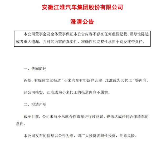 """苏宁易购""""易主"""";江淮汽车否认为小米代工"""