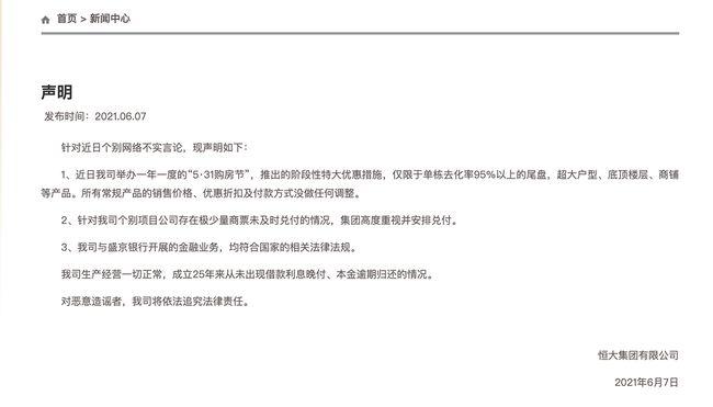 """恒大汽车惨遭 """"抛售""""!网友:贾跃亭成最后赢家"""