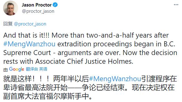 历时32个月!孟晚舟听证会结束,10月21日公布裁决时间