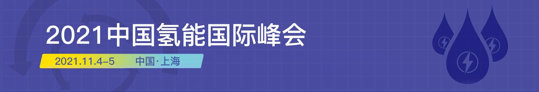 2021中国氢能国际峰会