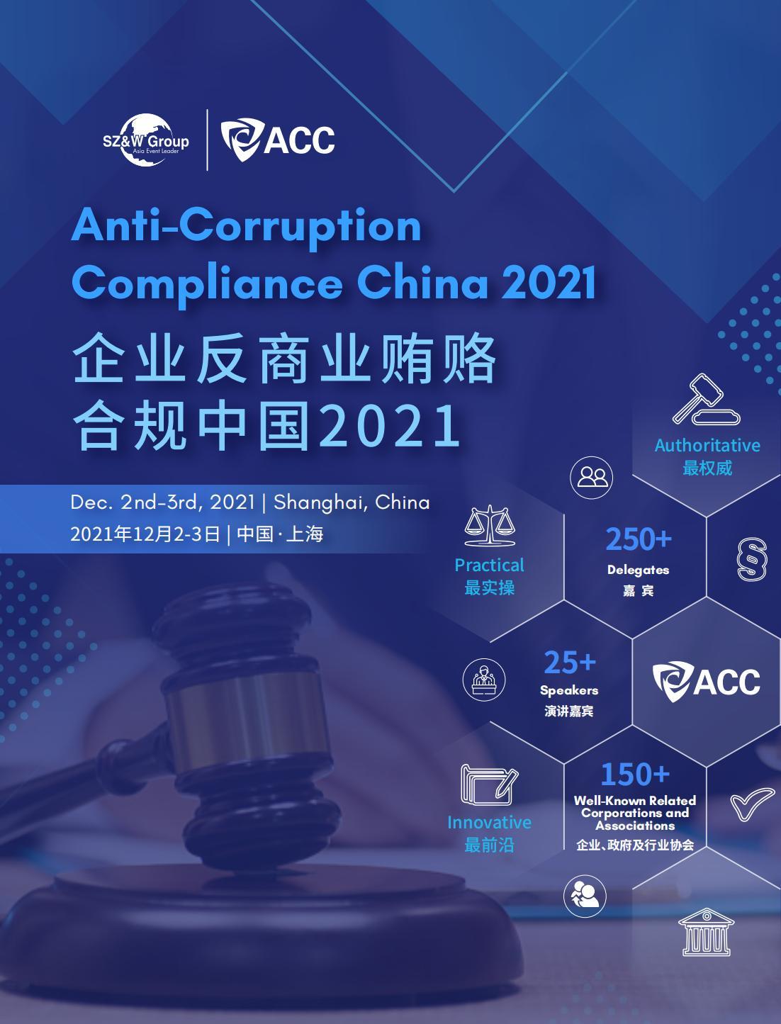 企业合规论坛火热开启!企业反商业贿赂合规中国2021