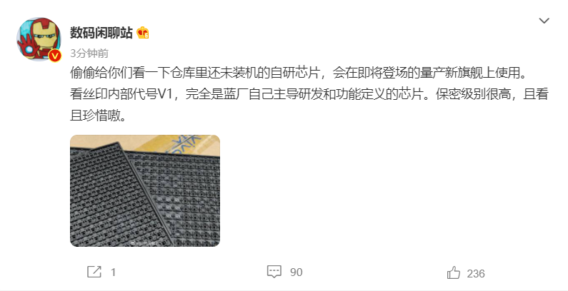 "vivo招兵买马打造芯片团队,首款自研芯片"" V1""曝光"