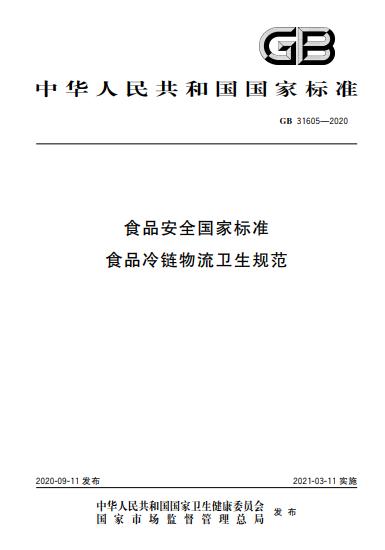 """座头鲸秦娜:让货品会""""说话"""",用数据助力冷链产业腾飞"""