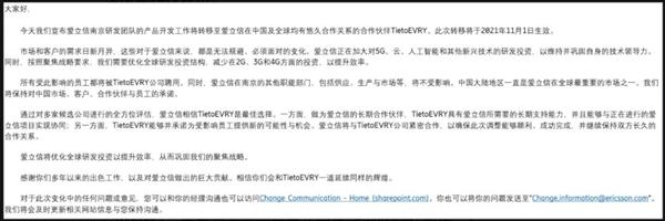 """曾与华为""""一较高下""""的爱立信市场份额下滑60%,裁撤南京研发中心"""