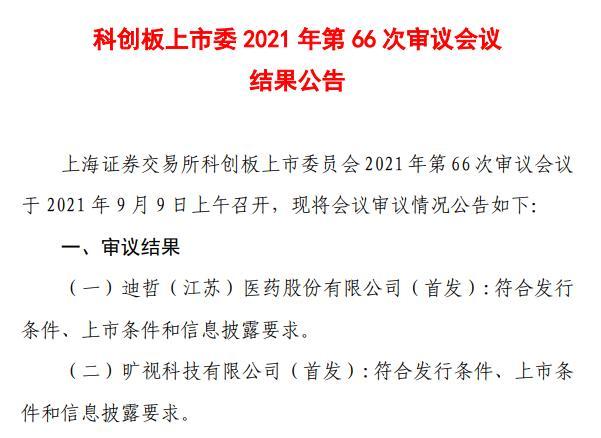 """历经6个月,""""CV四小龙""""旷视科技科创板IPO审核过会"""