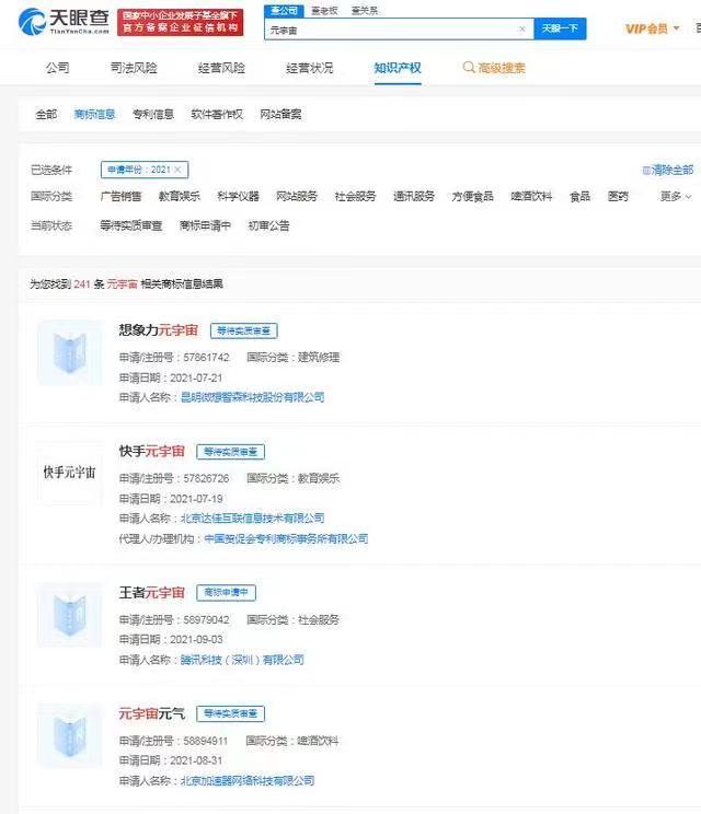 iPhone13系列终于发布!腾讯注册QQ元宇宙商标