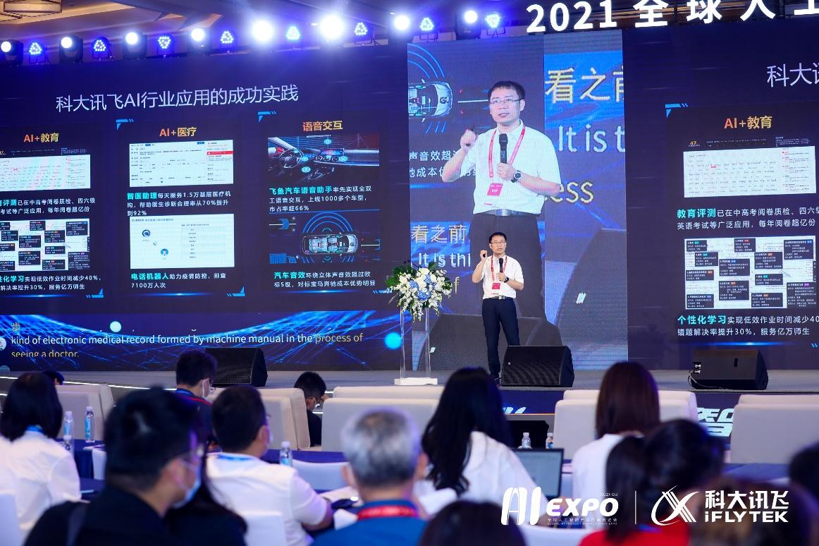 科大讯飞亮相2021全球智博会,共话人工智能赋能企业数字化转型
