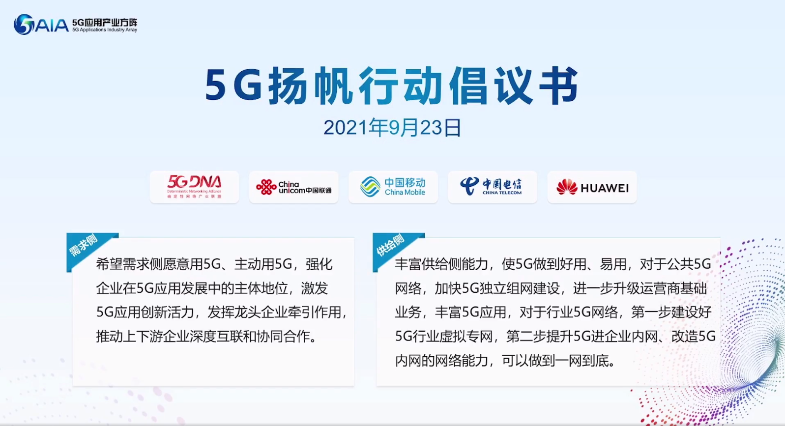 我国5G用户已破5.6亿,华为+三大运营商们发起联合倡议